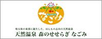 天然温泉 森のせせらぎ なごみ|砂蒸し風呂|露天風呂|癒し湯|埼玉県久喜市