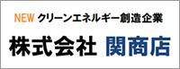 (株)関商店