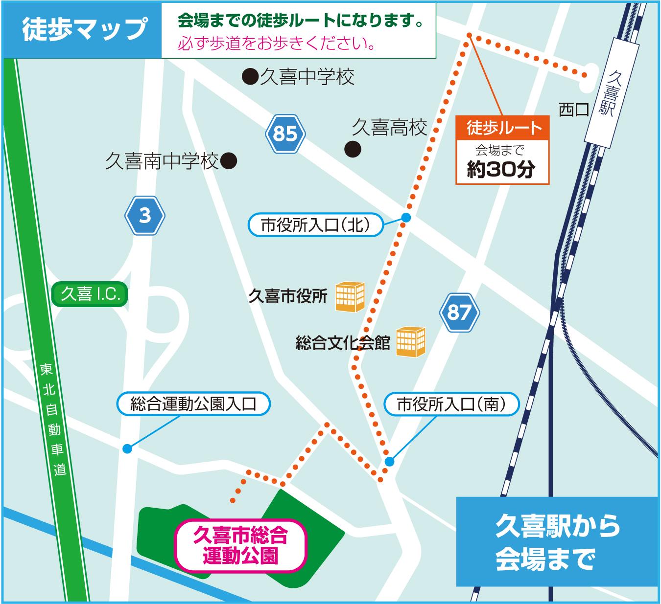 徒歩でのアクセスマップ
