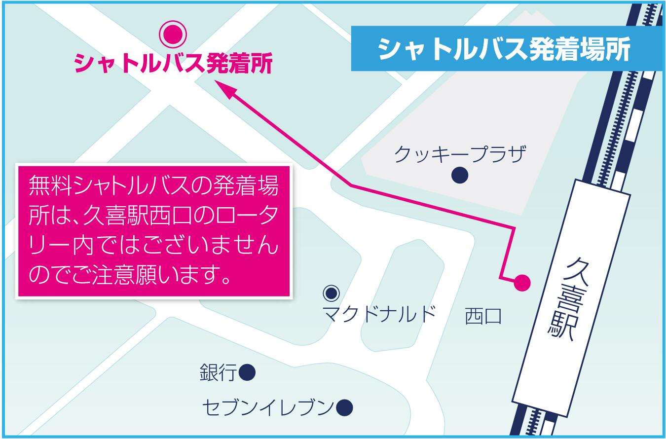シャトルバス発着所のご案内マップ