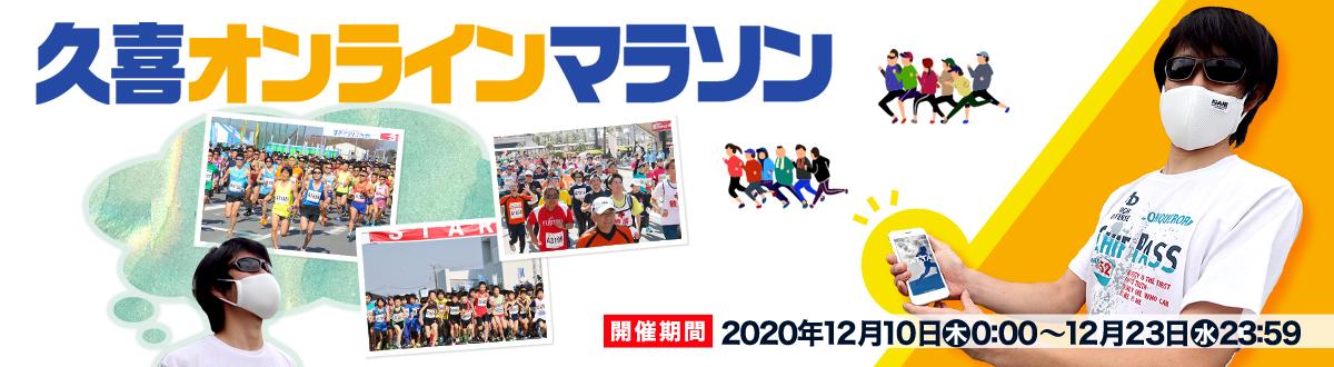 久喜オンラインマラソン【公式】