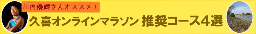川内優輝選手監修久喜オンラインマラソンおすすめコース4選